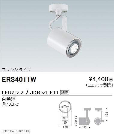 遠藤照明,JDRシリーズ,スポットライト,フレンジタイプ,白,ERS4011W
