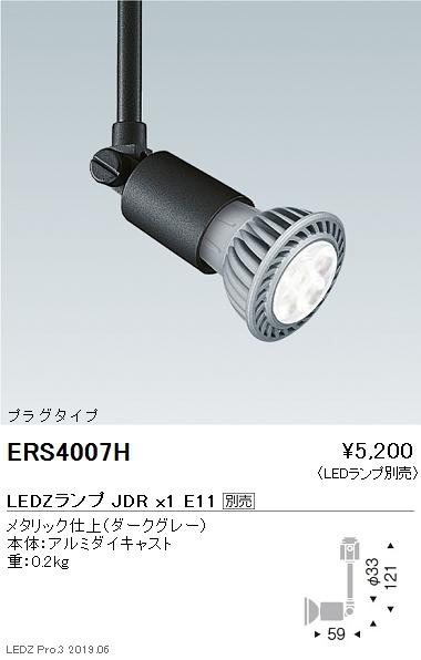 遠藤照明,JDRシリーズ,スポットライト,プラグタイプ,ダークグレー,ERS4007H