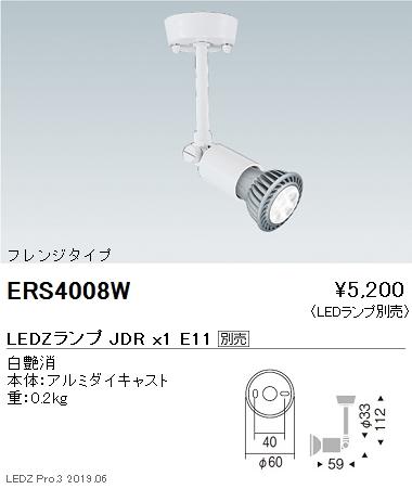 遠藤照明,JDRシリーズ,スポットライト,フレンジタイプ,白,ERS4008W