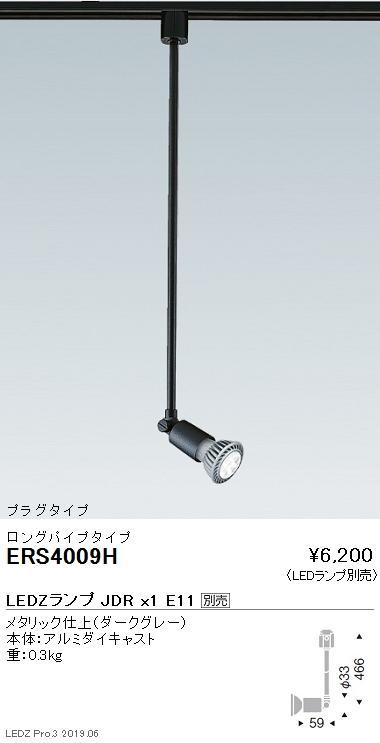 遠藤照明,JDRシリーズ,スポットライト,プラグタイプ,ロングパイプ,ダークグレー,ERS4009H