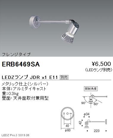 遠藤照明,JDRシリーズ,スポットライト,フレンジタイプ,シルバー,ERB6469SA