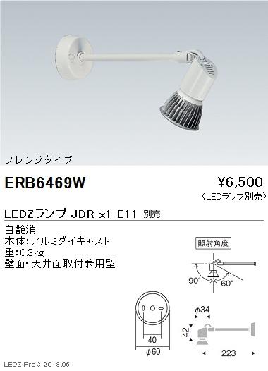 遠藤照明,JDRシリーズ,スポットライト,フレンジタイプ,白,ERB6469W