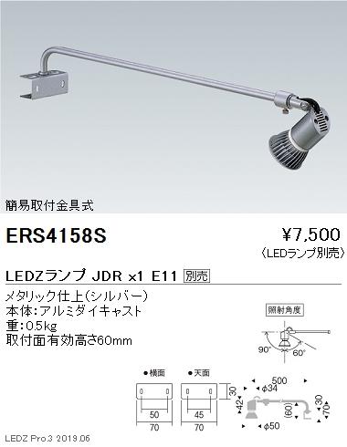 遠藤照明,JDRシリーズ,スポットライト,簡易取付金具式,シルバー,ERS4158S