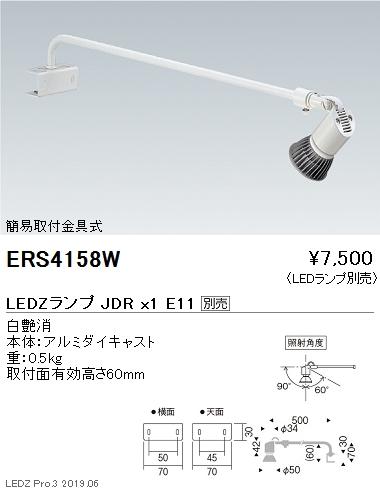 遠藤照明,JDRシリーズ,スポットライト,簡易取付金具式,白,ERS4158W