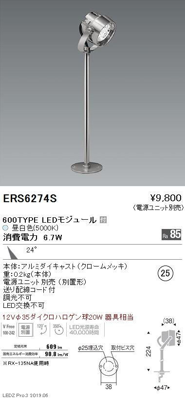 遠藤照明,什器/生鮮食品用照明,ケーススポットライト,24°配光,600TYPE