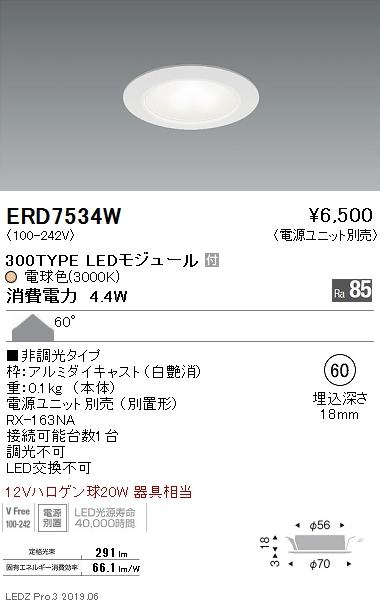 遠藤照明,什器/生鮮食品用照明,薄型ミニダウンライト,300TYPE,ERD7534W