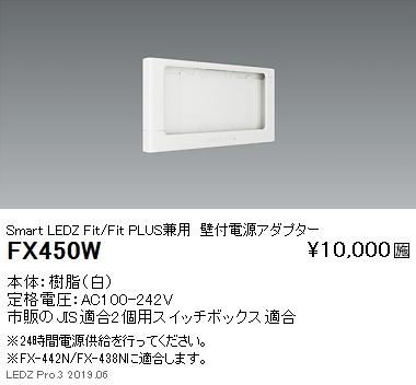遠藤照明スマートレッズタブレット型コントローラ壁付電源アダプターFX-450Wなら看板材料.comの商品画像