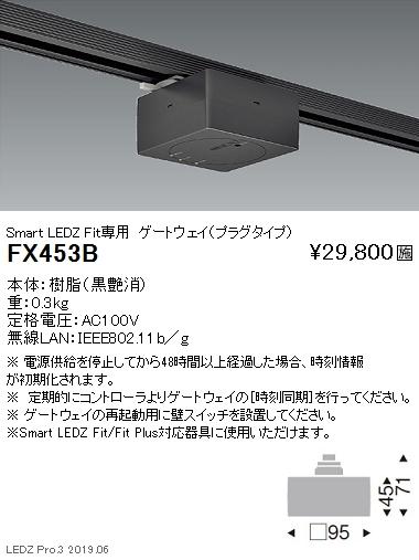 遠藤照明スマートレッズゲートウェイプラグタイプFit専用黒FX-453Bなら看板材料.comの商品画像