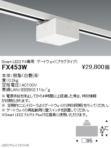 遠藤照明スマートレッズゲートウェイプラグタイプFit専用白FX-453Wなら看板材料.comの商品画像