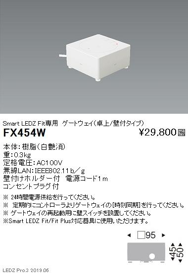 遠藤照明スマートレッズゲートウェイ卓上壁付タイプFit専用白FX-454Wなら看板材料.comの商品画像