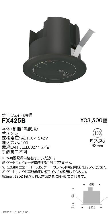 遠藤照明スマートレッズゲートウェイFit専用黒FX-425Bなら看板材料.comの商品画像