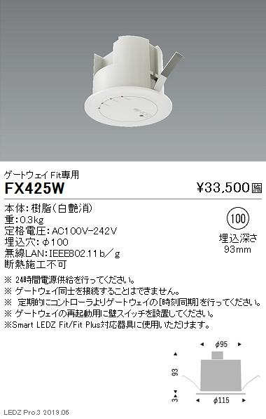 遠藤照明スマートレッズゲートウェイFit専用白FX-425Wなら看板材料.comの商品画像