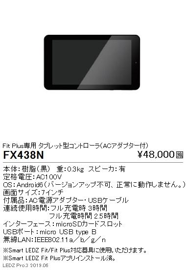 遠藤照明スマートレッズタブレット型コントローラACアダプター付FitPlus専用FX-438Nなら看板材料.comの商品画像