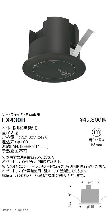 遠藤照明スマートレッズゲートウェイFitPlus専用黒FX-430Bなら看板材料.comの商品画像