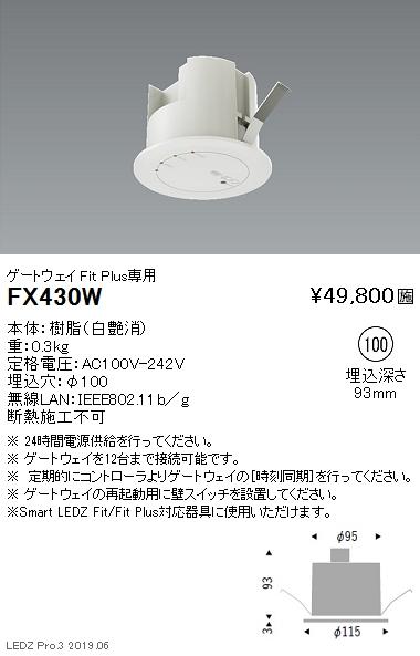 遠藤照明スマートレッズゲートウェイFitPlus専用白FX-430Wなら看板材料.comの商品画像