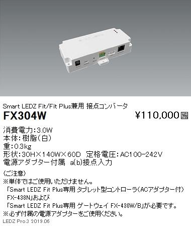 遠藤照明スマートレッズ接点コンバータFitFitPlus兼用FX-304Wなら看板材料.comの商品画像