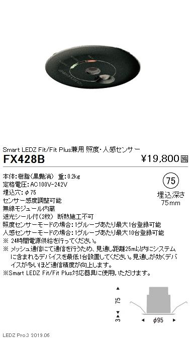 遠藤照明スマートレッズ照度・人感センサーFitFitPlus兼用黒FX-428Bなら看板材料.comの商品画像