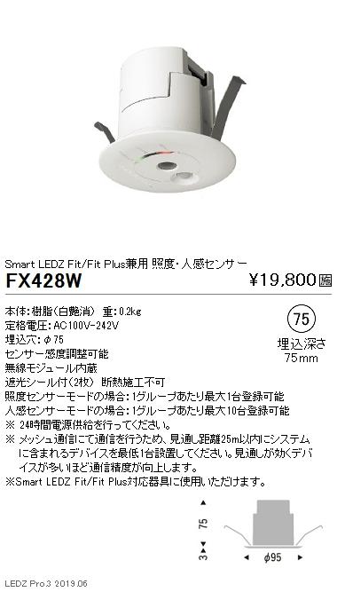 遠藤照明スマートレッズ照度・人感センサーFitFitPlus兼用白FX-428Wなら看板材料.comの商品画像
