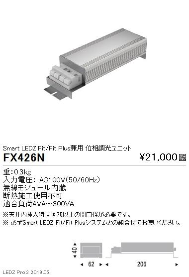 遠藤照明スマートレッズ位相調光ユニットFitFitPlus兼用FX-426Nなら看板材料.comの商品画像