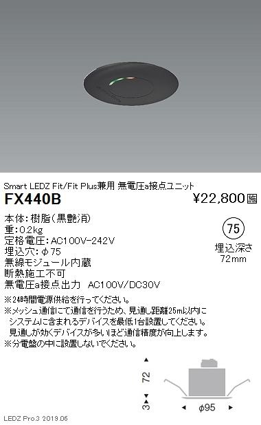 遠藤照明スマートレッズ無電圧a接点ユニットFitFitPlus兼用黒FX-440Bなら看板材料.comの商品画像
