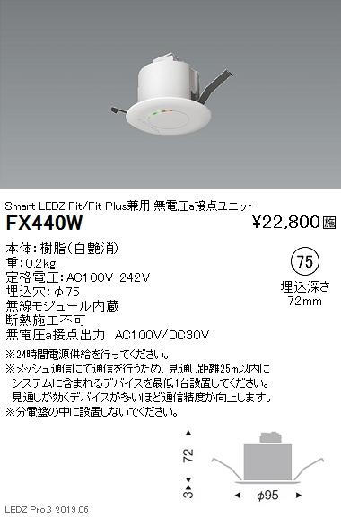 遠藤照明スマートレッズ無電圧a接点ユニットFitFitPlus兼用白FX-440Wなら看板材料.comの商品画像