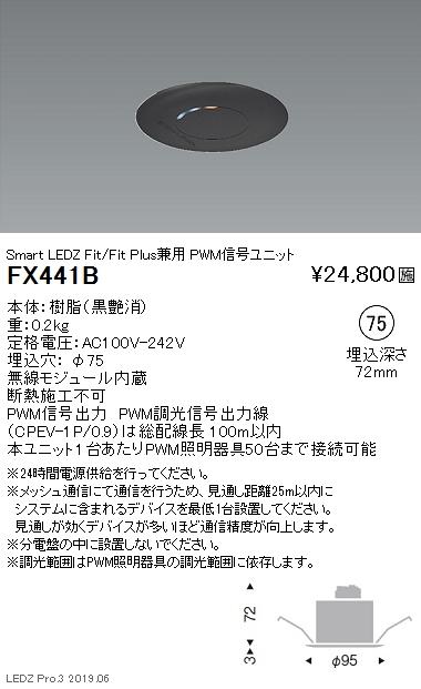 遠藤照明スマートレッズPWM信号ユニットFitFitPlus兼用黒FX-441Bなら看板材料.comの商品画像