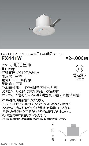 遠藤照明スマートレッズPWM信号ユニットFitFitPlus兼用白FX-441Wなら看板材料.comの商品画像