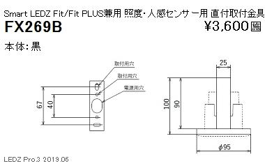 遠藤照明スマートレッズ照度・人感センサー用直付取付金具黒FX-269Bなら看板材料.comの商品画像