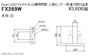 遠藤照明スマートレッズ照度・人感センサー用直付取付金具白FX-269Wなら看板材料.comの商品画像