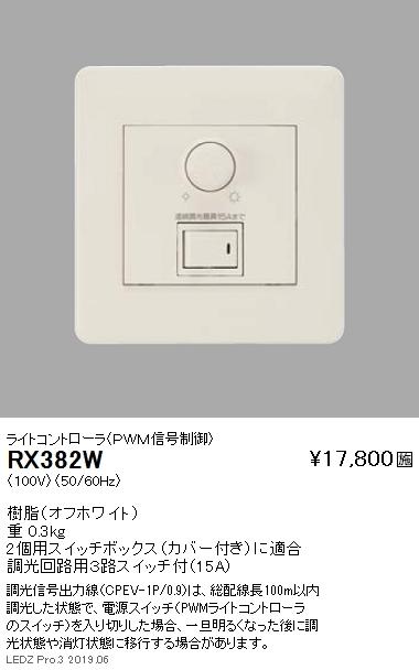 遠藤照明調光器ライトコントローラPWM信号制御調光回路用3路スイッチ付15ARX-382Wなら看板材料.comの商品画像