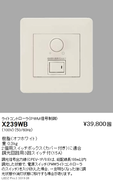 遠藤照明調光器ライトコントローラPWM信号制御調光回路用3路スイッチ付15AX-239WBなら看板材料.comの商品画像