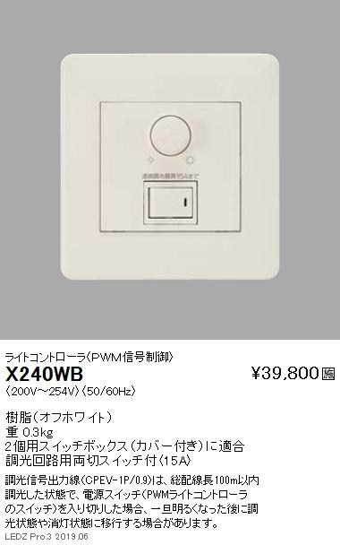 遠藤照明調光器ライトコントローラPWM信号制御調光回路用両切スイッチ付15AX-240WBなら看板材料.comの商品画像