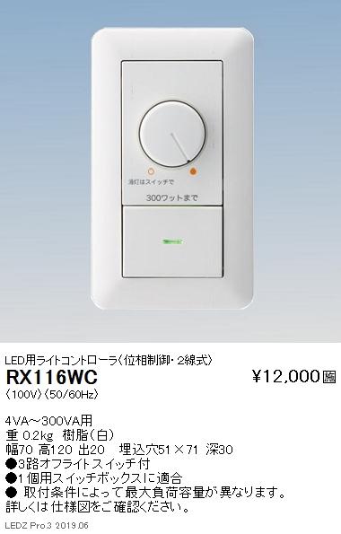 遠藤照明調光器LED用ライトコントローラ位相制御・2線式RX-116WCなら看板材料.comの商品画像