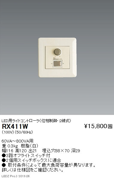 遠藤照明調光器LED用ライトコントローラ位相制御・2線式RX-411Wなら看板材料.comの商品画像