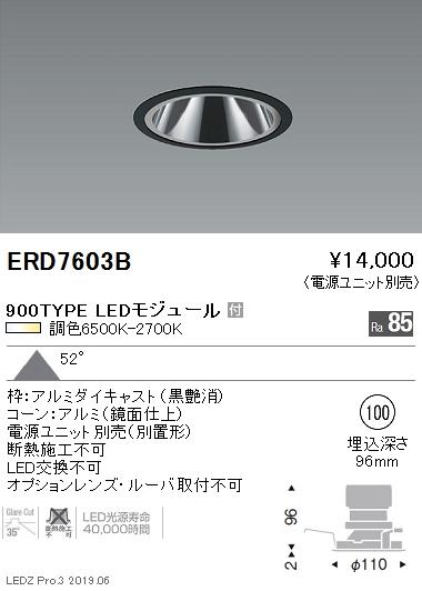 遠藤照明,調光調色グレアレスベースダウンライト,Φ100,黒,900TYPE,ERD7603B