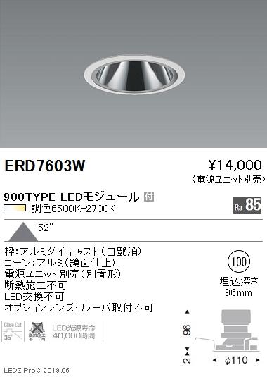 遠藤照明,調光調色グレアレスベースダウンライト,Φ100,白,900TYPE,ERD7603W