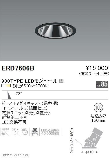 遠藤照明,調光調色グレアレスユニバーサルダウンライト,Φ100,中角配光,黒,900TYPE,ERD7606B