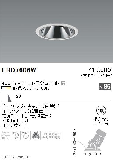 遠藤照明,調光調色グレアレスユニバーサルダウンライト,Φ100,中角配光,白,900TYPE,ERD7606W