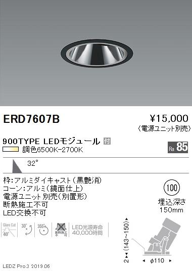 遠藤照明,調光調色グレアレスユニバーサルダウンライト,Φ100,広角配光,黒,900TYPE,ERD7607B