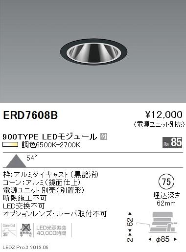 遠藤照明,調光調色グレアレスベースダウンライト,Φ75,黒,900TYPE,ERD7608B