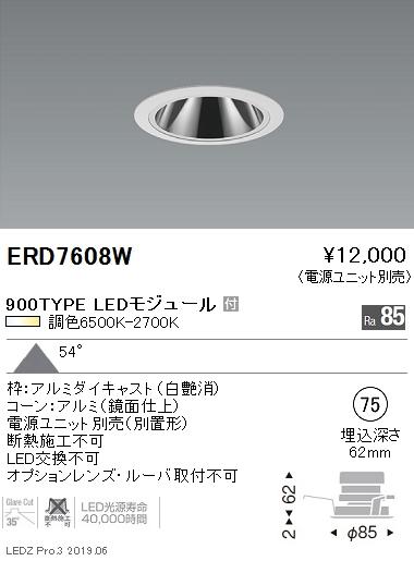 遠藤照明,調光調色グレアレスベースダウンライト,Φ75,白,900TYPE,ERD7608W