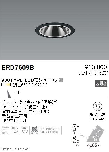 遠藤照明,調光調色グレアレスユニバーサルダウンライト,Φ75,中角配光,黒,900TYPE,ERD7609B