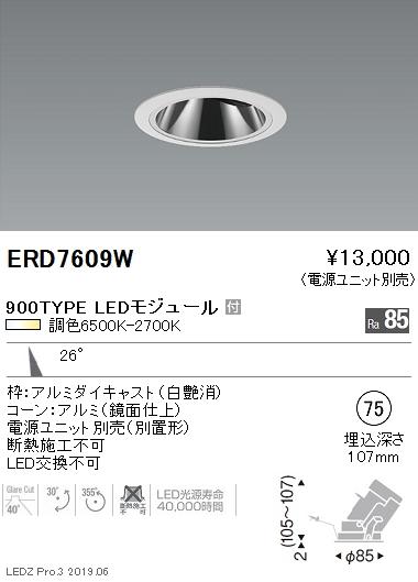 遠藤照明,調光調色グレアレスユニバーサルダウンライト,Φ75,中角配光,白,900TYPE,ERD7609W