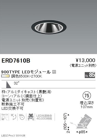 遠藤照明,調光調色グレアレスユニバーサルダウンライト,Φ75,広角配光,黒,900TYPE,ERD7610B
