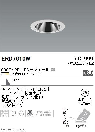 遠藤照明,調光調色グレアレスユニバーサルダウンライト,Φ75,広角配光,白,900TYPE,ERD7610W