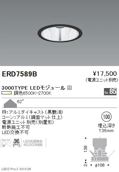 遠藤照明,調光調色ベースダウンライト,鏡面マットコーン,Φ100,黒,3000TYPE,ERD7589B
