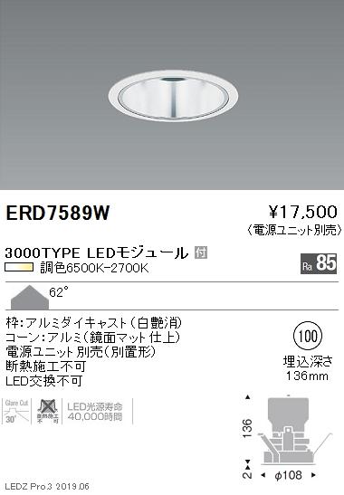 遠藤照明,調光調色ベースダウンライト,鏡面マットコーン,Φ100,白,3000TYPE,ERD7589W