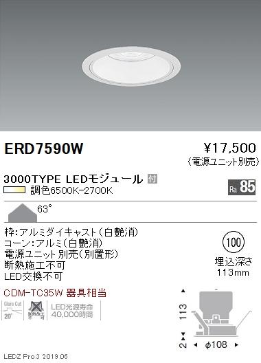 遠藤照明,調光調色ベースダウンライト,Φ100,白,3000TYPE,ERD7590W