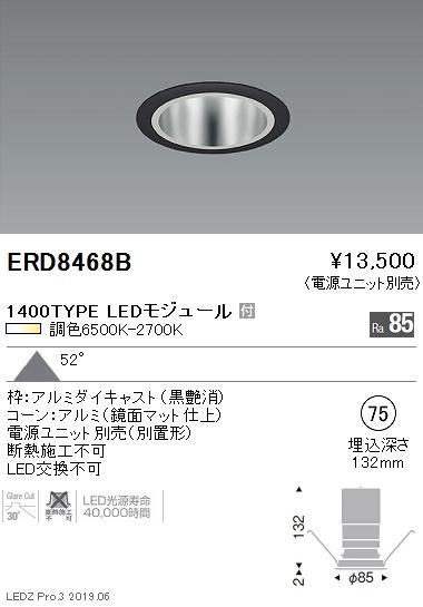 遠藤照明,調光調色ベースダウンライト,鏡面マットコーンΦ75,黒,1400TYPE,ERD8468B