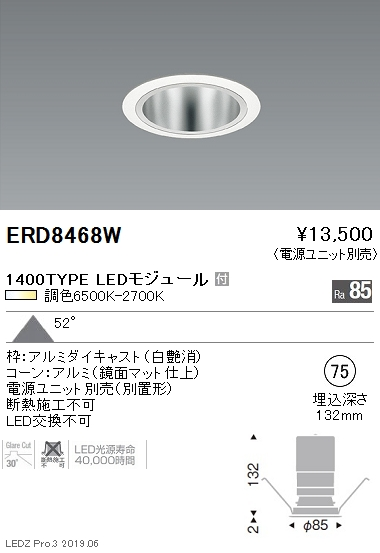 遠藤照明,調光調色ベースダウンライト,鏡面マットコーンΦ75,白,1400TYPE,ERD8468W